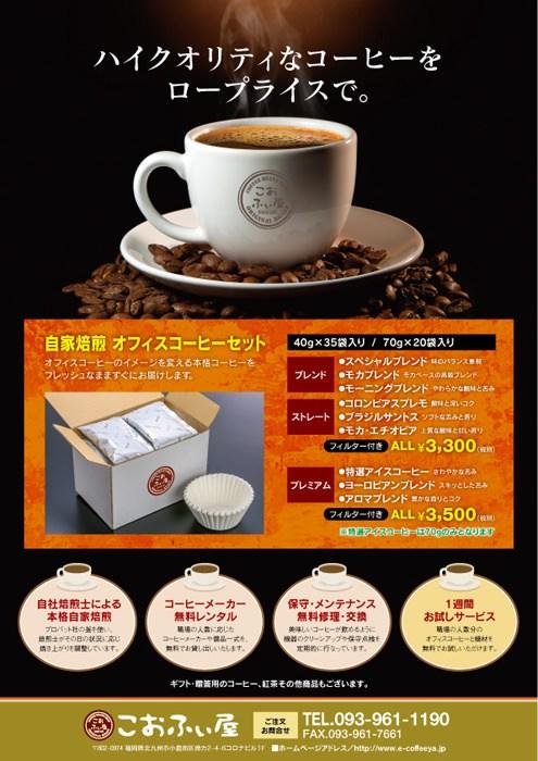 コーヒー豆販売チラシ
